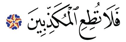 Al-Qalam 68, 8