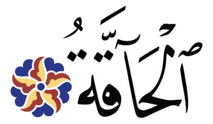 Al-Hâqqah 69, 1