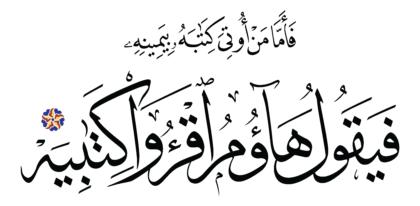 Al-Hâqqah 69, 19