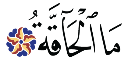 Al-Hâqqah 69, 2