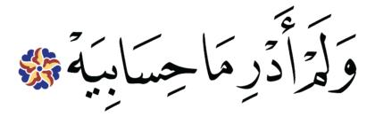 Al-Hâqqah 69, 26
