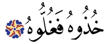 Al-Hâqqah 69, 30
