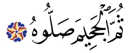 Al-Hâqqah 69, 31