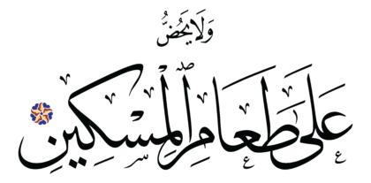 Al-Hâqqah 69, 34