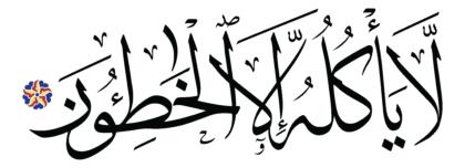Al-Hâqqah 69, 37