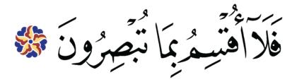 Al-Hâqqah 69, 38