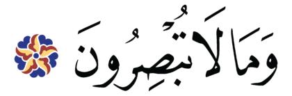 Al-Hâqqah 69, 39