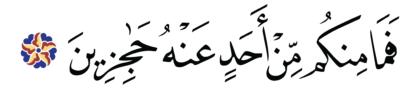 Al-Hâqqah 69, 47