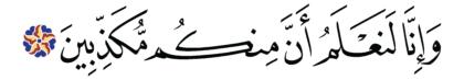 Al-Hâqqah 69, 49