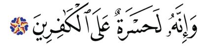 Al-Hâqqah 69, 50