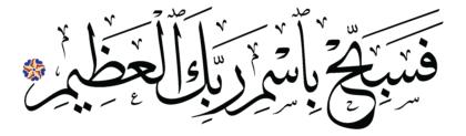 Al-Hâqqah 69, 52