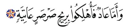 Al-Hâqqah 69, 6