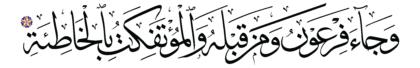 Al-Hâqqah 69, 9