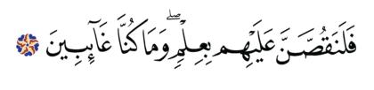 Al-A'raf 7, 07