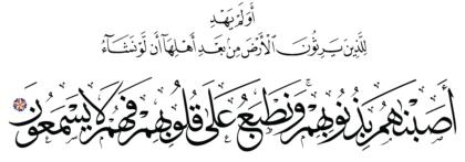 Al-A'raf 7, 100