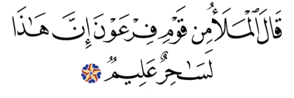 Al-A'raf 7, 109