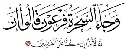 Al-A'raf 7, 113