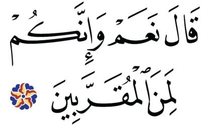 Al-A'raf 7, 114