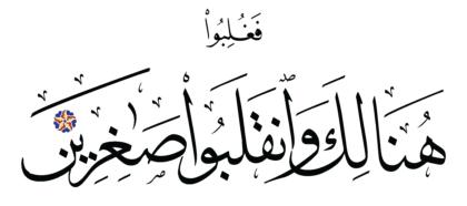 Al-A'raf 7, 119