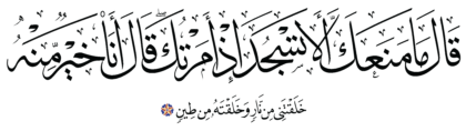 Al-A'raf 7, 12