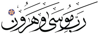 Al-A'raf 7, 122