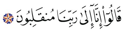 Al-A'raf 7, 125