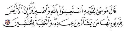Al-A'raf 7, 128