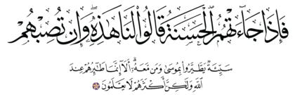 Al-A'raf 7, 131