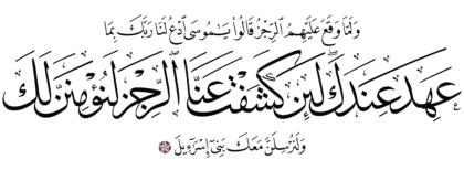 Al-A'raf 7, 134