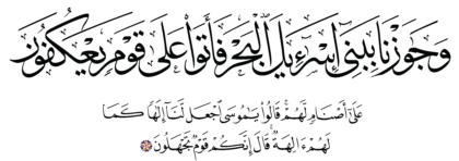 Al-A'raf 7, 138