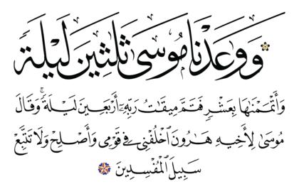 Al-A'raf 7, 142