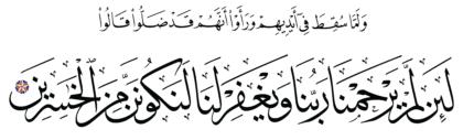 Al-A'raf 7, 149
