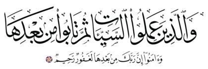 Al-A'raf 7, 153