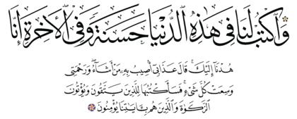 Al-A'raf 7, 156