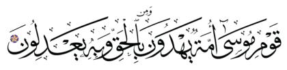 Al-A'raf 7, 159