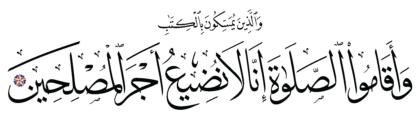 Al-A'raf 7, 170
