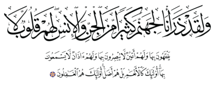 Al-A'raf 7, 179