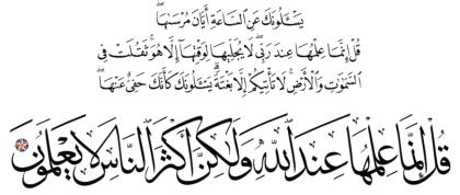 Al-A'raf 7, 187