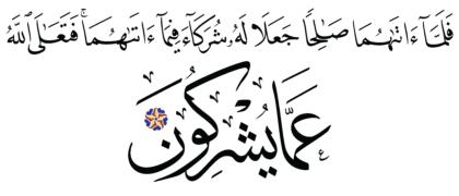 Al-A'raf 7, 190