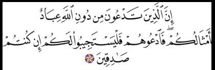 Al-A'raf 7, 194