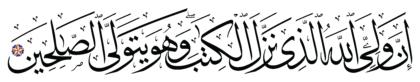 Al-A'raf 7, 196
