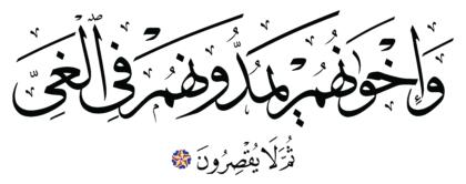 Al-A'raf 7, 202