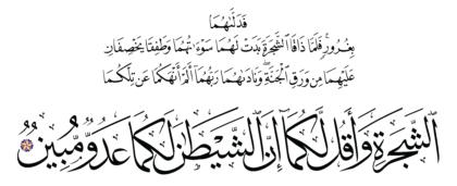 Al-A'raf 7, 22
