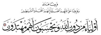 Al-A'raf 7, 30