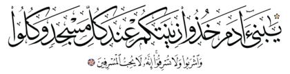 Al-A'raf 7, 31