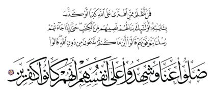 Al-A'raf 7, 37