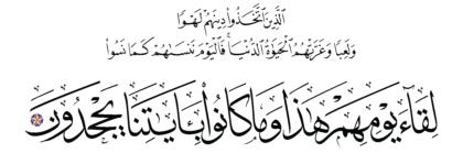 Al-A'raf 7, 51