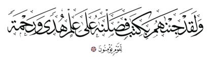 Al-A'raf 7, 52
