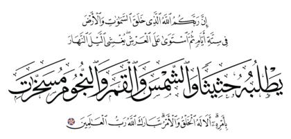 Al-A'raf 7, 54