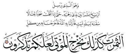 Al-A'raf 7, 57